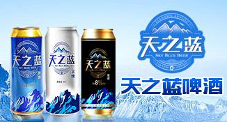 天之蓝啤酒