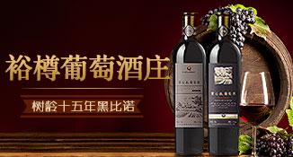 宁夏裕樽葡萄酒庄有限公司