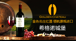 金色名庄(北京)红酒销售有限公司