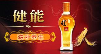 吉林省健能保健酒业有限公司