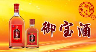 烟台御宝酒业有限公司山东营销中心
