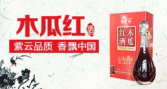 紫云岭酒业有限公司