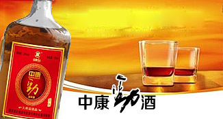 中康劲酒酒业公司