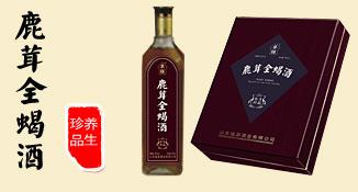 山东福源酒业有限公司