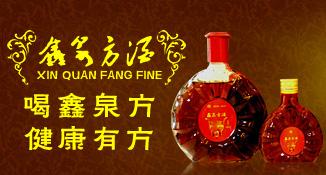 广西南宁市覃氏酒厂