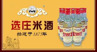�V�|澄海酒�S股份有限公司