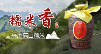湖南溆浦湘妃酒业有限责任公司