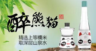 四川盛源国烧酒业有限公司