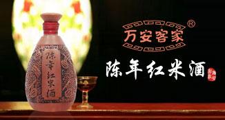万安客家酒厂
