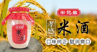 孝感酒久香米酒食品有限公司