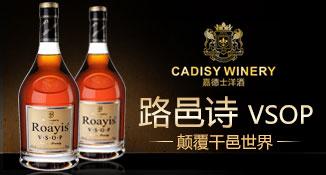 深圳市嘉德士酒业有限公司深圳营销中心