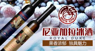 沈�尼��加拉冰酒有限公司