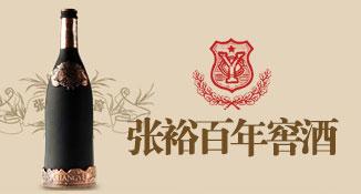 烟台张裕葡萄酿酒股份有限公司