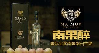 海城祝家东方白兰地酒业有限公司