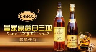 山东联华酿酒厂
