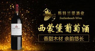 广州斯特兰堡酒业有限公司