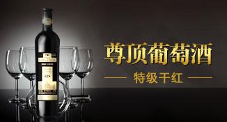 烟台尊顶酒庄葡萄酒业有限公司