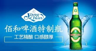 山�|�春啤酒有限公司