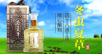 内蒙古牧马人保健酒业有限公司·闷倒驴产品运营中心
