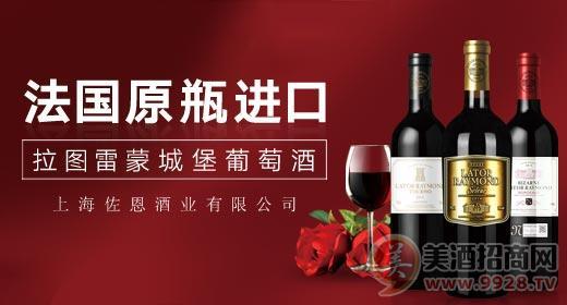 上海佐恩酒业,法国葡萄酒代理