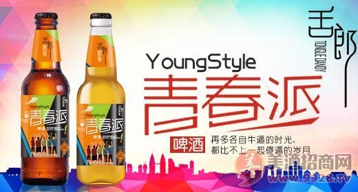 青春派啤酒