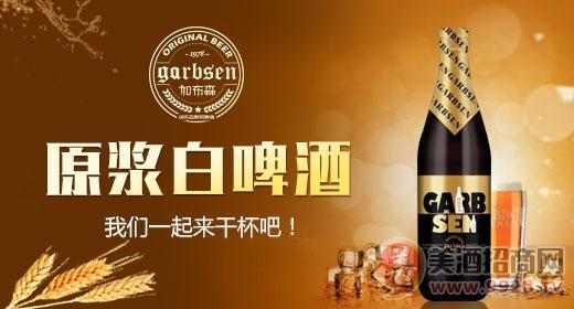 加布森原浆啤酒