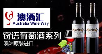 澳酒汇电子商务(北京)有限公司