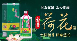 贵州鸿将军酒业有限公司