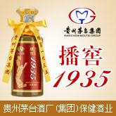 贵州茅台(集团)保健酒业有限公司播窖1935