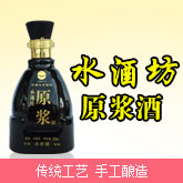 安徽水酒坊原浆酒有限责任公司