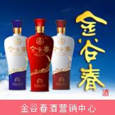 金谷春酒营销中心