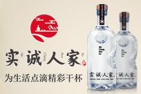 山东实诚人酒业有限公司