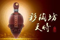 河南仰韶酒业酒德福营销中心