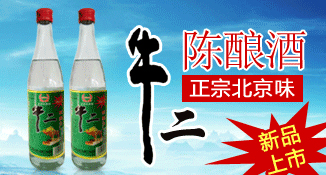 牛二牛�谙汕f酒�I有限公司