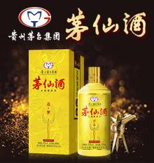 贵州茅仙酒业有限公司