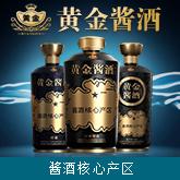 贵州黄金酱酒全国招商中心