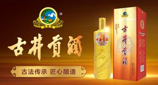 安徽古井�酒股份有限公司出品