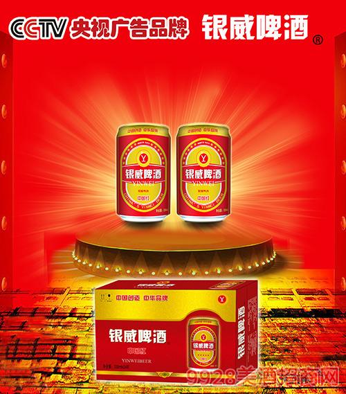 银威啤酒中国红8°P330ML1*24罐/箱