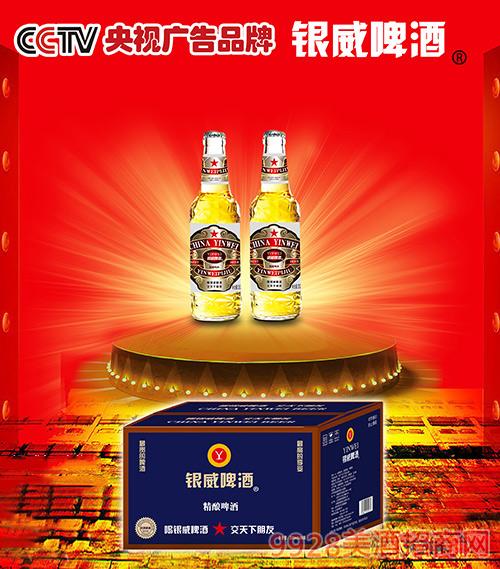 银威啤酒银威红8°P330ML1*24瓶/箱