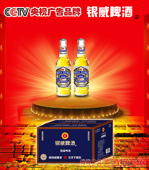 银威啤酒银威蓝8°P330ML1*24瓶/箱