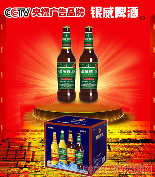 银威啤酒中国梦棕瓶8°P500ML1*12瓶/箱