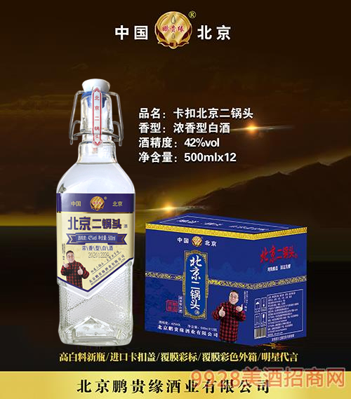 �i�F�白瓶卡扣北京二��^酒42度500mlx12