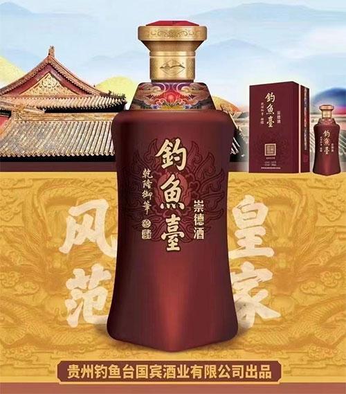 釣魚臺 崇德酒(紅瓷瓶)