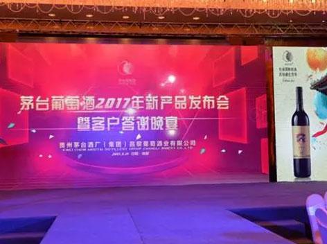 茅台集团昌黎葡萄酒业公司召开2017年新品发布