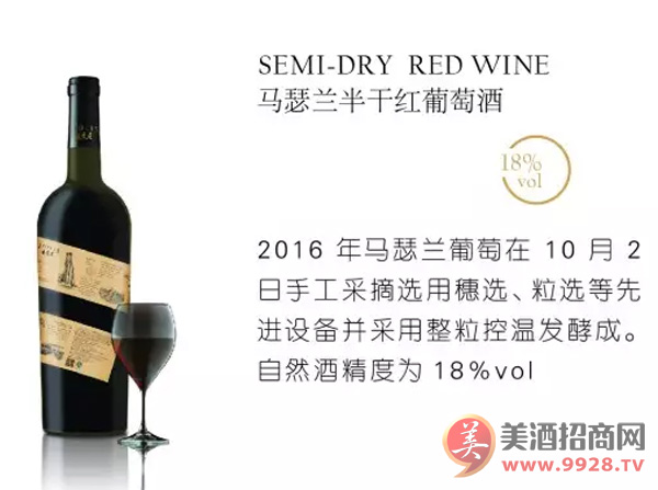 马瑟兰半干红葡萄酒新品上市