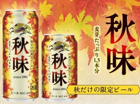 麒麟秋味啤酒全新上市