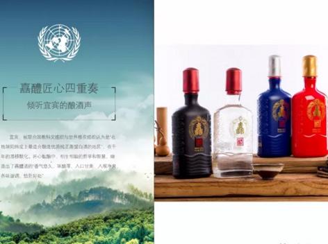 浓香型纯粮生态白酒嚞醴酒隆重上市