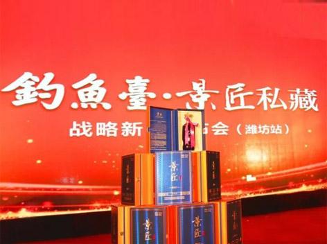 钓 鱼台・景匠私藏战略新品发布会(潍坊站)隆重举行!