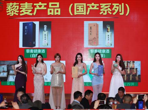中藜集团藜麦新品上市发布会在武汉盛大举办