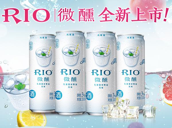 RIO微醺锐澳鸡尾酒乳酸菌伏特加风味上市!